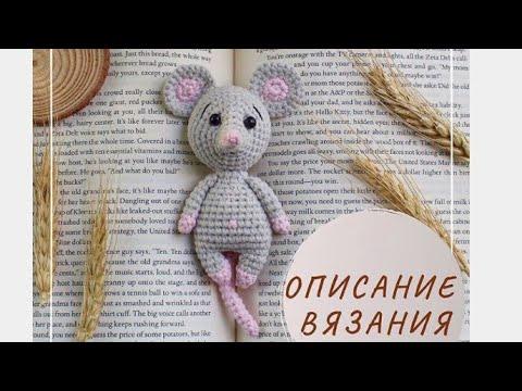 Мышка-малышка мастер класс / часть 1 /