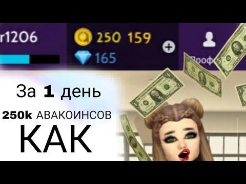250К АВАКОИНСОВ//УРОК ПО ФОТОШОПУ!!!//ЗА 1 ДЕНЬ//Avakin Life.
