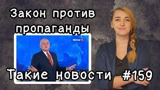 Закон против пропаганды. Такие новости 159