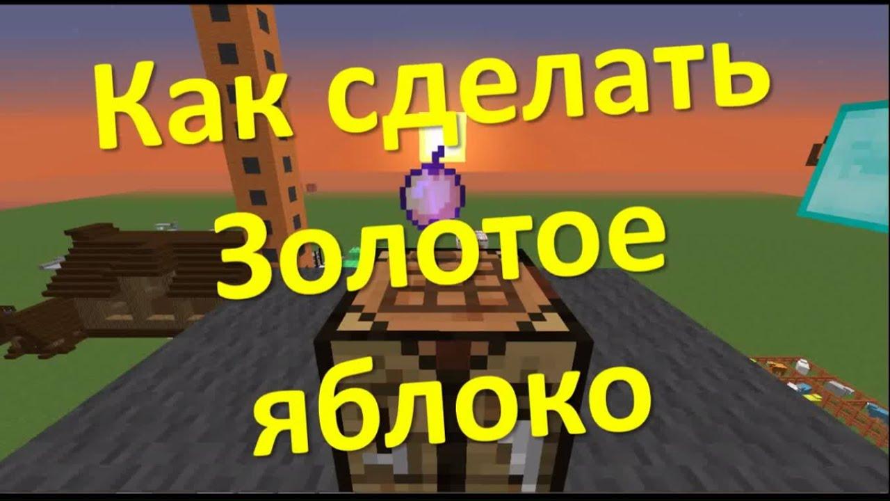 Minecraft как сделать яблоко фото 750