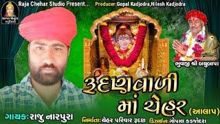 Raju Narpura    Rudanvadi Maa Chehar (Aalap)   New Aalap 2020   @Raja Chehar Studio