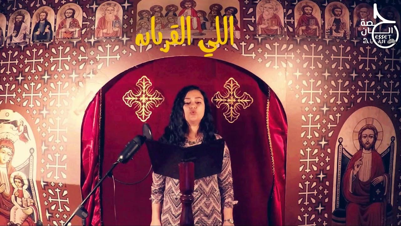 Alli ElKorban with notations p4الحلقه 14-اللي القربان تعليمي بالنوته و الموسيقي مع طاسوني  مريم جرجس