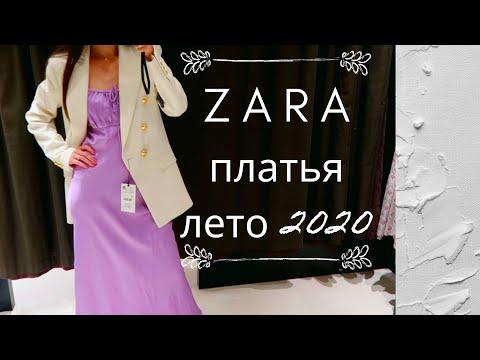 ZARA. Платья Лето 2020 Новая Коллекция. Элегантно, Ярко, Нежно. Бюджетный шопинг. Влог Покупки.