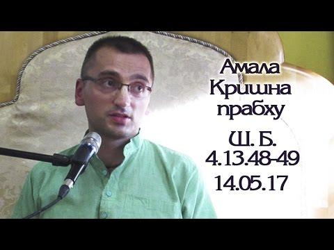 Шримад Бхагаватам 4.13.48-49 - Амала Кришна прабху