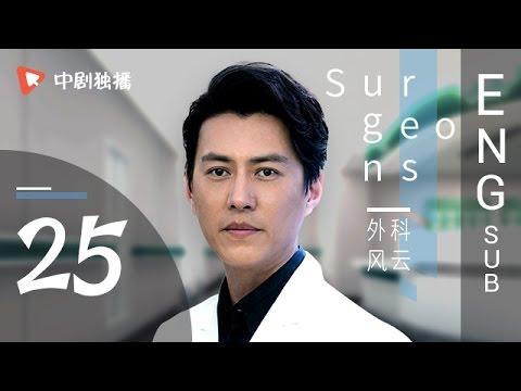 Surgeons  25 | ENG SUB 【Jin Dong、Bai Baihe】