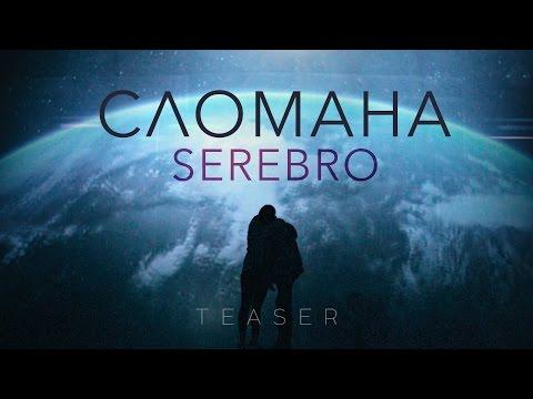 SEREBRO - СЛОМАНА | TRAILER thumbnail