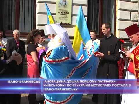 Анотаційна дошка першому патріарху Київського і всієї України Мстиславу постала в Івано-Франківську