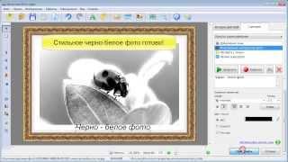 Как сделать фото черно-белым?(Хотите узнать, как сделать фото черно-белым? Тогда посмотрите новое видео. В нем показано, как это выполнить..., 2014-01-17T10:00:09.000Z)