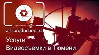 ★ Видеосъемка в Тюмени, профессиональные услуги видеооператора ТО Арт-Продакшн