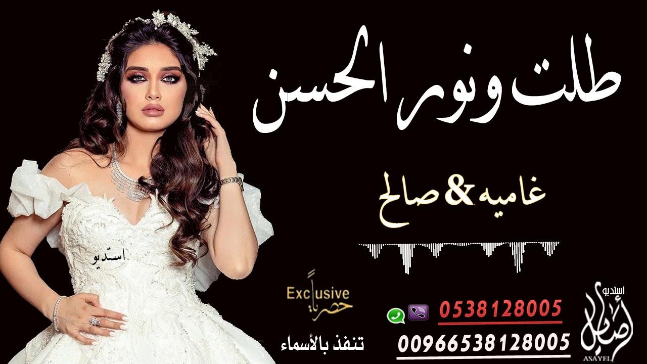 زفات طلت ونور الحسن || باسم غاميه وصالح || للطلب بدون حقوق 0538128005