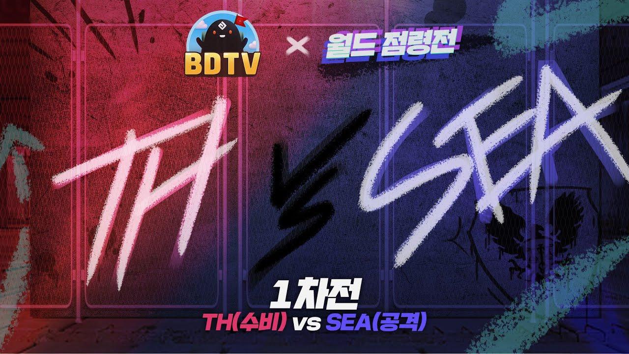 [검은사막] 월드 점령전 - 태국 vs 동남아시아 (feat. 서한결, 키세리안, 정준)
