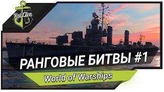 Прохождение ранговых боев #1 (Начало) ★ World of Warships