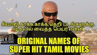 KICHDY | List of Original Titles  of Super  Hit Tamil Movies | Exclusive and Amazing Video