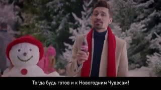 Новогоднее поздравление от Димы Билана и кока колы