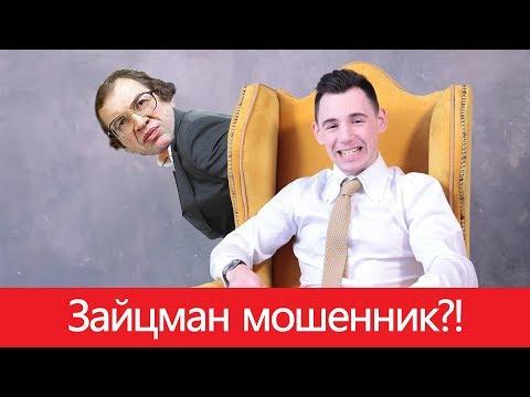 Зайцман – МОШЕННИК! / Ответы на вопросы №9
