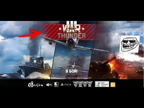 war thunder тормозит на ноутбуке