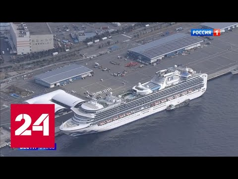 Кроме Diamond Princess еще несколько круизных лайнеров находятся на карантине из-за коронавируса -…