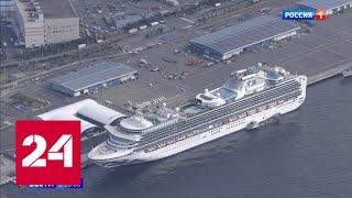 Кроме Diamond Princess еще несколько круизных лайнеров находятся на карантине из-за коронавируса -…