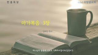 [동탄주말씀교회] 한줄묵상(마가복음3) | 김재인목사