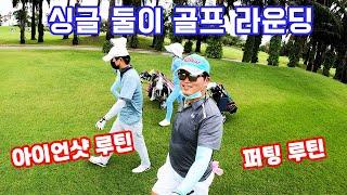싱글 둘 골프 라운딩 - 방콕 써밋 윈드밀 -프리샷루틴