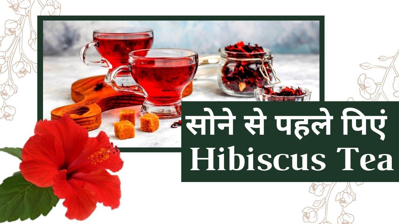 Hibiscus Tea: गहरी नींद के लिए पिएं गुड़हल की चाय - Watch Video
