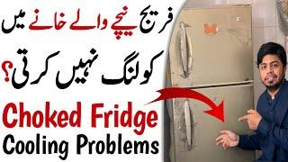 Fridge Not Cooling | Refrigerator Cooling Nahi Kar Raha | Fridge Choked