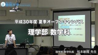 理学部数学科 2018年 夏季オープンキャンパス - 静岡大学