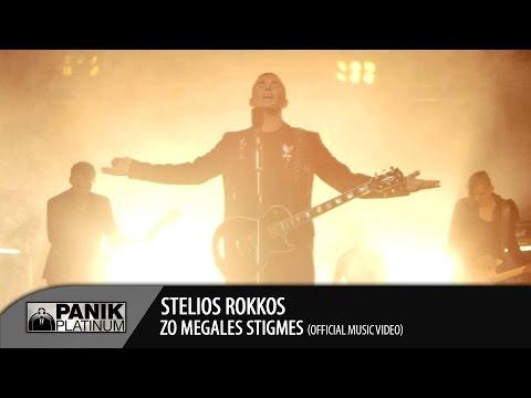 Στέλιος Ρόκκος - Ζω Μεγάλες Στιγμές / Stelios Rokkos - Zo Megales Stigmes | Official Music Video