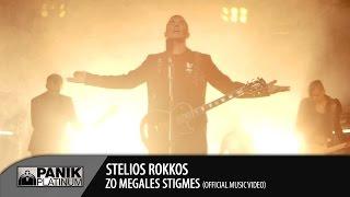 Στέλιος Ρόκκος - Ζω Μεγάλες Στιγμές / Stelios Rokkos - Zo Megales Stigmes   Official Music Video