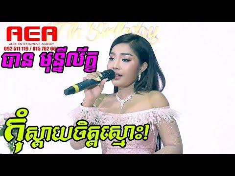 Ban Monyleak, Kom Sday Chet Smos, Alex Entertianment, Khmer Song, Orkes New 2019
