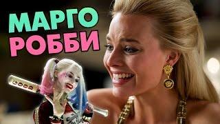 Марго Робби: роковая блондинка или отвязная Харли Квинн из Отряда самоубийц?