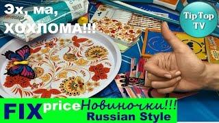 ФИКС ПРАЙС  2016 // НОВИНКИ// RUSSIAN STYLE ХОХЛОМА// FIX PRICE