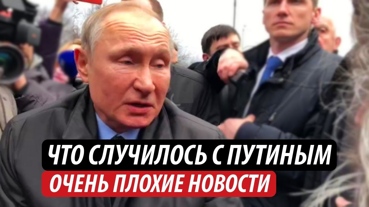Что случилось с Путиным. Очень плохие новости Смотри на OKTV.uz
