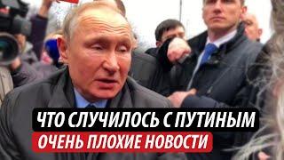 Что случилось с Путиным. Очень плохие новости