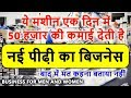 50 हजार की कमाई Daily, Smart Business Ideas, Future Business Ideas, Upcoming Top Trending Business
