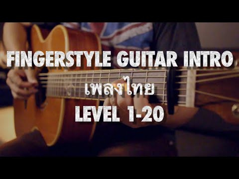 Fingerstyle Guitar Intro เพลงไทย Level 1-20 By Toey Fingerstyle