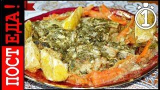 Рыба с апельсином. Запечённая. Как похудеть! Диетическая, здоровая еда. Готовим за 1 минуту!
