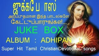 Tamil Christian Devotional Songs Juke Box | Adhipan