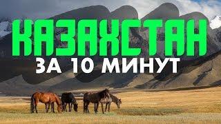 Казахстан  / Қазақстан - страна небесных степей / Казахская ССР и СССР