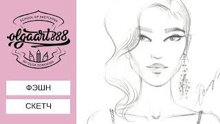 🎀ФЕШН-СКЕТЧИНГ: РИСУЕМ ЛИЦО(В этом видео: разбираю в карандаше принципы рисования лица в фешн-скетчинге, то, что я называю