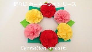 折り紙の花 カーネーションのリースの簡単な折り方、作り方を紹介します...