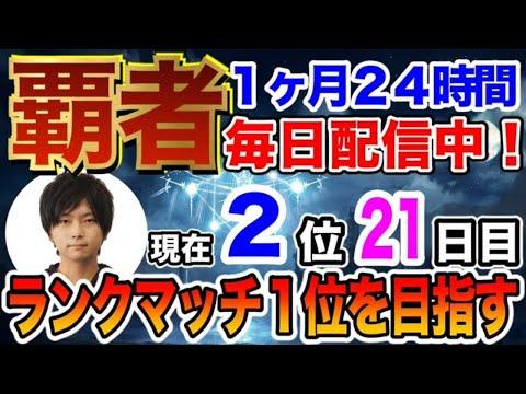 【シャドバ】ランクマッチ2位157700~覇者挑戦 1ヶ月24時間配信 21日目【シャドウバース shadowverse】