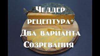 Сыр Чеддер в домашних условиях Два варианта созревания