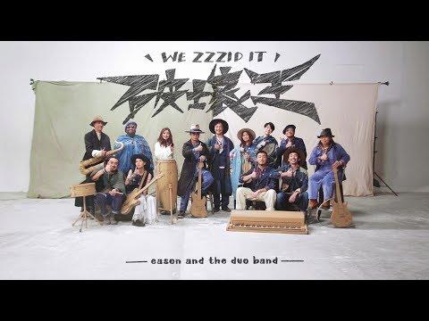 《破壞王》WE ZZZID IT 陳奕迅 eason and the duo band [Official MV]