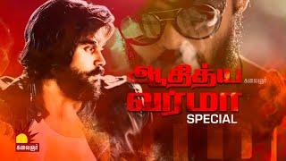 Adithya Varma Movie Team Interview | Dhruv Vikram | Vikram | Banita Sandhu | Kalaignar TV