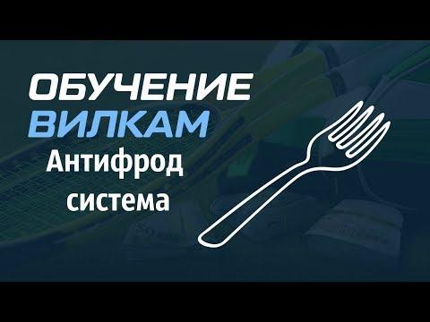 Вилки от ALEX КАППЕР I Антифрод система