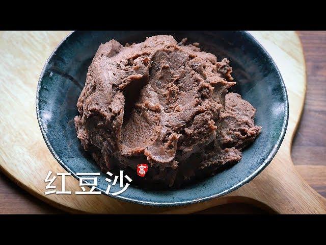 红豆沙 Red Bean Paste
