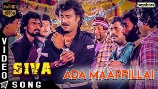 Siva (1989) Ada Mappile Video Song - Rajinikanth | Raghuvaran | Ilaiyaraaja | Janagaraj | Bayshore