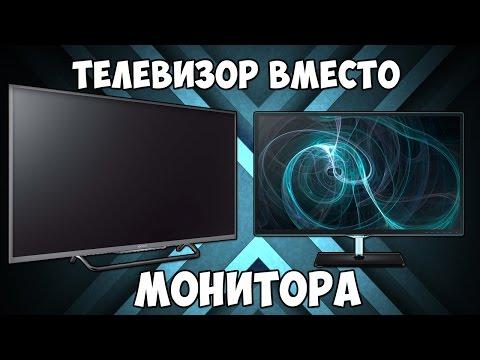 ТЕЛЕВИЗОР ВМЕСТО МОНИТОРА!
