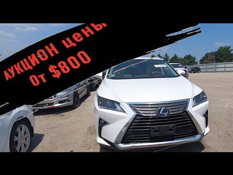 Аукцион в США цены от $800! COPART авто из США свалка машин копарт